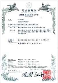 「安全の気目手」の商標登録証画像