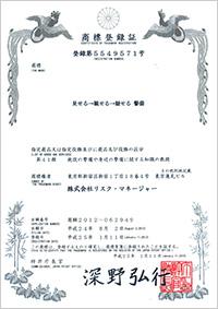 「みせる警備」の商標登録証画像
